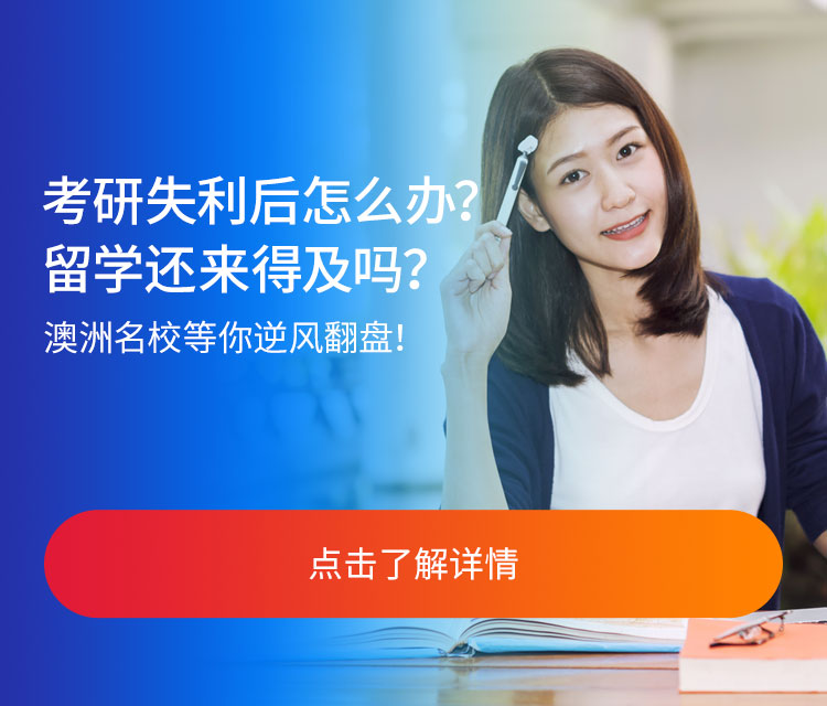 考研失利后怎么办?留学还来得及吗?