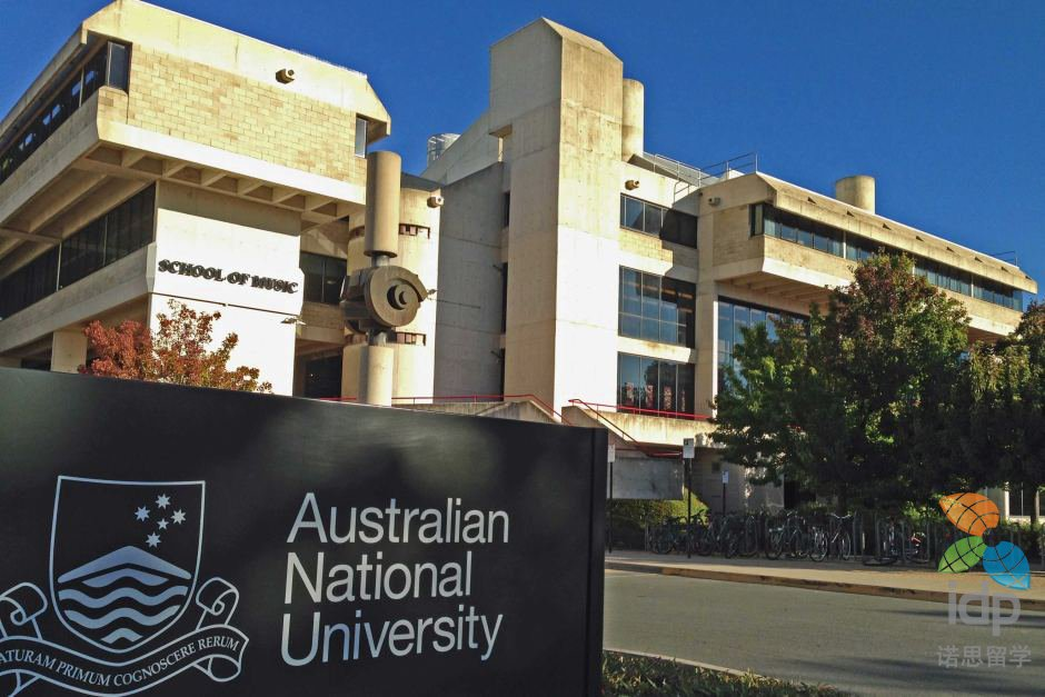 2017年澳洲国立大学高考直录分数要求 (ANU QS世界排名第19位)